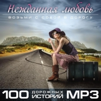 Various Artists. Nezhdannaya lyubov. 100 dorozhnyh istoriy. mp3 Collection - Mihail Shufutinskij, Gosti iz buduschego , Anatoliy Polotno, Aleksandr Marshal, Vika Tsyganova, Leonid Agutin, Vadim Kuzema