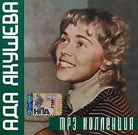 Ада Якушева. mp3 Коллекция (mp3) - Ада Якушева