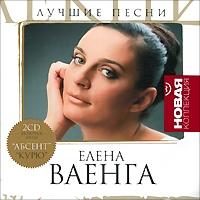Elena Vaenga. Luchshie pesni. Novaya kollektsiya (2 CD) - Elena Vaenga