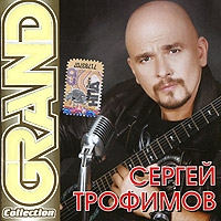 Сергей Трофимов. Grand Collection - Сергей Трофимов (Трофим)