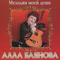 Алла Баянова. Мелодии моей души - Алла Баянова