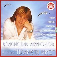 Владислав Агафонов и группа