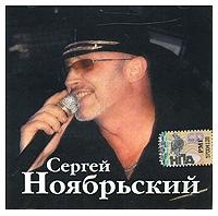 Сергей Ноябрьский. mp3 Коллекция (mp3) - Сергей Ноябрьский