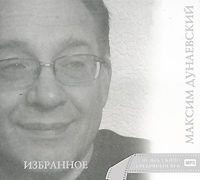 Максим Дунаевский. Избранное (mp3) - Максим Дунаевский, Николай Караченцов, Михаил Пуговкин, Дмитрий Харатьян, Ирина Муравьева, Жанна Рождественская