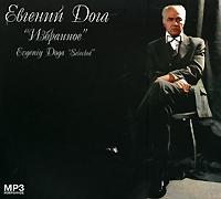 Евгений Дога. Избранное (mp3) - Евгений Дога