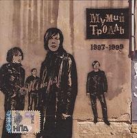 Мумий Тролль. Mtmp3. CD 1. 1997-1999 (mp3) - Мумий Тролль