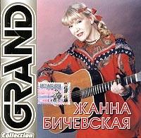 Schanna Bitschewskaja. Grand Collection (2009) - Zhanna Bichevskaya