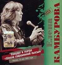 Elena Kamburowa. Konzert w teatre