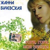 Zhanna Bichevskaya. Gori, gori, moya zvezda - Zhanna Bichevskaya