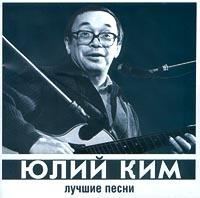 Julij Kim. Lutschschie pesni (Geschenkausgabe) - Yulij Kim