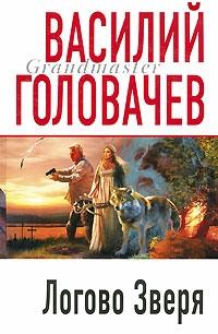 Василий Головачев. Логово Зверя - Василий Головачев