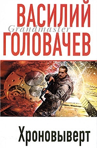 Василий Головачев. Хроновыверт - Василий Головачев