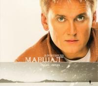 Aleksandr Marshal. Belyy pepel (Gift edition) - Aleksandr Marshal
