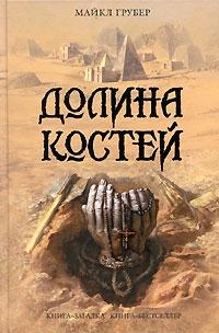 Maykl Gruber. Dolina kostey (Michael Gruber. Valley of bones)