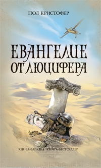 Pol Kristofer. Evangelie ot Lyutsifera (Paul Christopher. The Lucifer Gospel)
