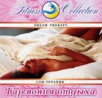 Fitness Collection. Сон-терапия. Гармония отдыха