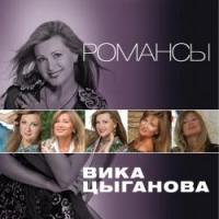 Vika Tsyganova. Romansy - Vika Tsyganova