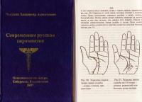 Владимир Челухин.  Современная русская хиромантия - Челухин Владимир