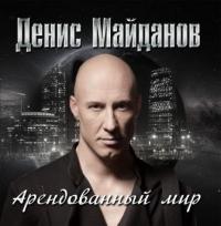Денис Майданов. Арендованный мир - Денис Майданов