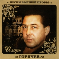 Igor Goryachev. Pesni vysshey proby - Igor Goryachev