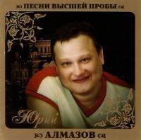Юрий Алмазов. Песни высшей пробы - Юрий Алмазов