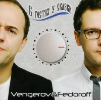 Vengerov & Federoff. В гостях у сказки - Vengerov & Fedoroff