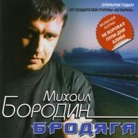 Mihail Borodin. Brodyaga - Mihail Borodin