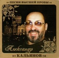 Александр Кальянов. Песни высшей пробы - Александр Кальянов