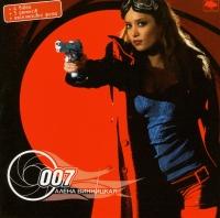 Алена Винницкая. 007 - Алена Винницкая