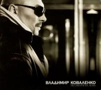 Vladimir Kovalenko. Ne smotrya na lozh - Vladimir Kovalenko