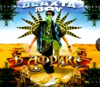 Blaxta Boy. В Африке - Blaxta Boy