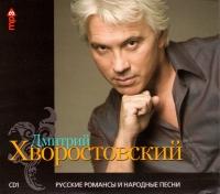 Дмитрий Хворостовский CD1. mp3 Collection - Дмитрий Хворостовский