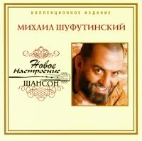 Mihail Shufutinskiy. Novoe nastroenie shanson - Mikhail Shufutinsky