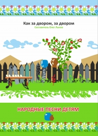 Lykov. Narodnye pesni detyam. Kak za dvorom, za dvorom. Sbornik pesen (noty + tekst) - Oleg Lykov