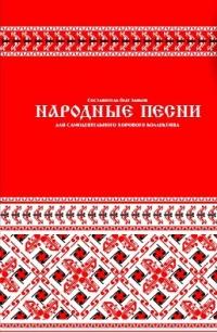 Lykov. Narodnye pesni dlya samodeyatelnogo horovogo kollektiva. Sbornik pesen (noty + tekst) - Oleg Lykov