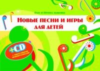 Lykov. Novye pesni i igry dlya detey. Sbornik pesen (noty + tekst) + CD disk s fonogrammami. - Oleg Lykov