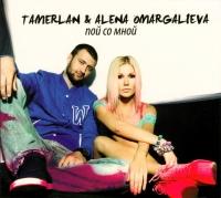 Tamerlan & Alena Omargalieva. Poy so mnoy - Tamerlan , Alena Omargalieva