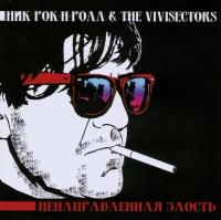 Nik Rok-n-Roll & The Vivisectors. Nenapravlennaya zlost - Nik Rok-n-Roll