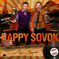 Happy Sovok. Назови этот альбом сам(а) - Happy Sovok