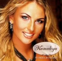 Kamaliya. От заката до рассвета - Камалия