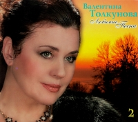 Valentina Tolkunova. Lyubimye pesni. CD 2 - Valentina Tolkunova