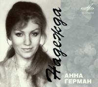 Anna German. Nadezhda - Anna German