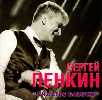 Sergey Penkin. Schaste blizko - Sergey Penkin