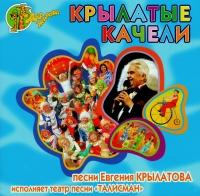 Evgeniy Krylatov. Krylatye kacheli, ispolnyaet teatr pesni