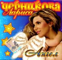 Larisa Chernikova. Angel - Larisa Chernikova