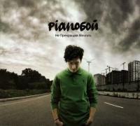 Pianoбой. Не прекращай мечтать - Pianoбой