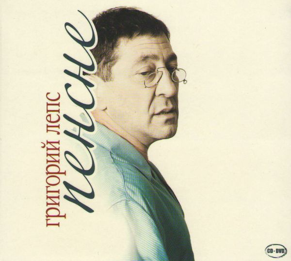 Audio CD Grigorij Leps. Pensne (Geschenkausgabe) - Grigori Leps