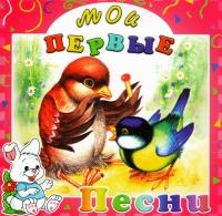 Moi perwye pesni (2008) - Shou-gruppa