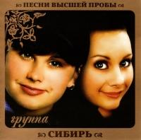 Сибирь. Песни высшей пробы - Сибирь