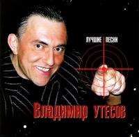 Vladimir Utesov. Luchshie pesni - Vladimir Utesov